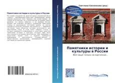 Обложка Памятники истории и культуры в России