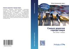 Bookcover of Самые дорогие города мира
