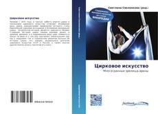 Borítókép a  Цирковое искусство - hoz