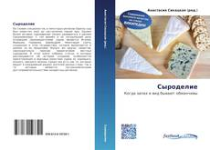 Bookcover of Сыроделие