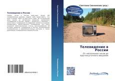 Bookcover of Телевидение в России