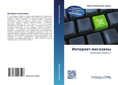 Bookcover of Интернет-магазины
