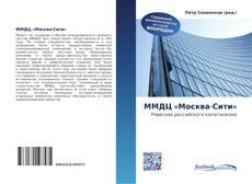 Bookcover of ММДЦ «Москва-Сити»