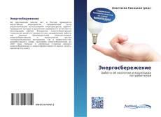 Bookcover of Энергосбережение