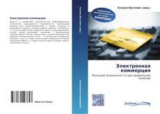 Bookcover of Электронная коммерция