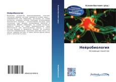 Bookcover of Нейробиология