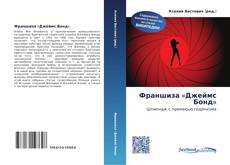 Bookcover of Франшиза «Джеймс Бонд»
