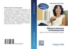 Bookcover of Общественное телевещание