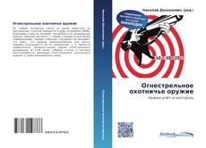 Buchcover von Огнестрельное охотничье оружие