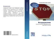 Bookcover of Воздержание