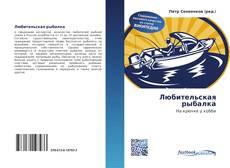 Buchcover von Любительская рыбалка