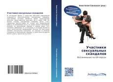 Bookcover of Участники сексуальных скандалов