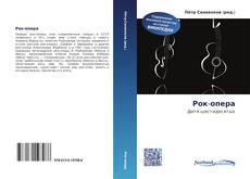 Capa do livro de Рок-опера