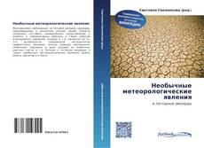 Bookcover of Необычные метеорологические явления