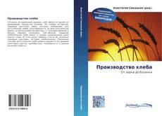 Bookcover of Производство хлеба