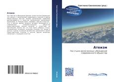Bookcover of Атеизм