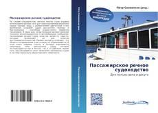 Bookcover of Пассажирское речное судоходство