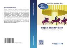 Bookcover of Парки развлечений
