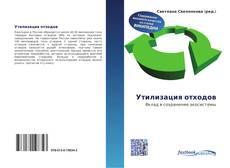 Bookcover of Утилизация отходов