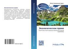 Bookcover of Экологическое право