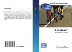 Borítókép a  Велоспорт - hoz