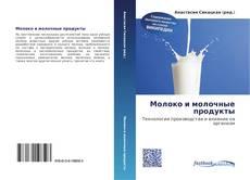 Молоко и молочные продукты的封面
