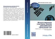 Bookcover of Искусственные спутники Земли российского производства