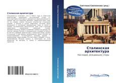 Обложка Сталинская архитектура