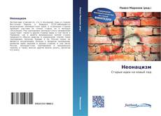 Bookcover of Неонацизм