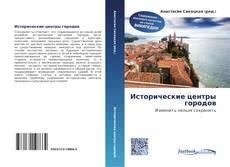 Обложка Исторические центры городов