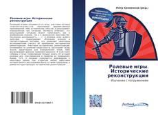 Bookcover of Ролевые игры. Исторические реконструкции
