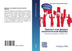 Bookcover of Протест как форма политической борьбы