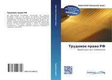 Couverture de Трудовое право РФ