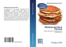 Bookcover of Неоязычество в России