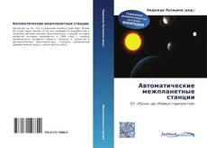 Обложка Автоматические межпланетные станции