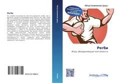 Bookcover of Регби