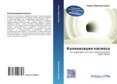 Bookcover of Колонизация космоса
