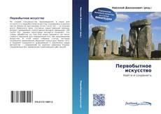 Bookcover of Первобытное искусство