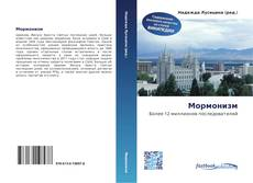 Bookcover of Мормонизм
