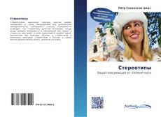 Bookcover of Стереотипы
