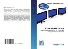 Bookcover of Стандартизация