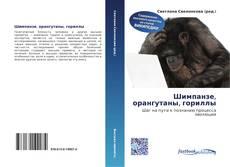 Обложка Шимпанзе, орангутаны, гориллы