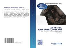 Bookcover of Шимпанзе, орангутаны, гориллы