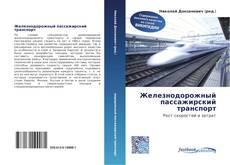 Capa do livro de Железнодорожный пассажирский транспорт
