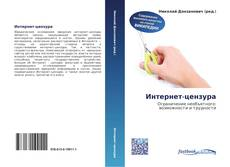 Bookcover of Интернет-цензура