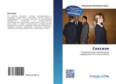 Bookcover of Сексизм
