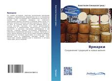 Bookcover of Ярмарки