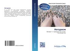 Bookcover of Натуризм
