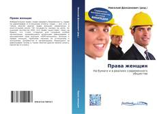 Bookcover of Права женщин