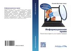 Bookcover of Информационное право
